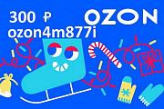 Промокод Озон ozon4m877i купон Майкоп