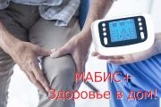 Мабис электронный миостимулятор Ростов-на-Дону