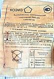ПМТ-4М Преобразователь манометрический термопарный Москва