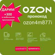 Промокод Озон ozon4m877i подарок 300 Черкесск