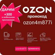 Промокод Озон ozon4m877i дарим 300 Чита