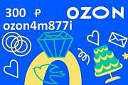Промокод Озон ozon4m877i на 300 баллов Ижевск