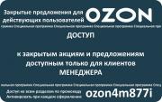 Промокод Озон ozon4m877i купон 300 Горно-Алтайск
