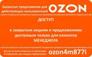 Промокод Озон ozon4m877i баллы 300 Мурманск