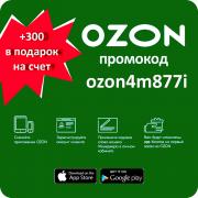 Промокод Озон ozon4m877i купон Калининград