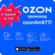 Промокод Озон ozon4m877i на 300 баллов Кострома