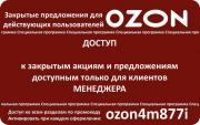 Промокод Озон ozon4m877i купон Пенза