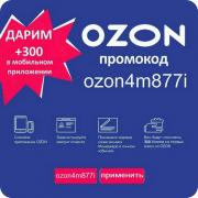 Промокод Озон ozon4m877i баллы в подарок Курган