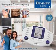 Опт миостимуляторы, массажеры, физиоаппараты от производителя Краснодар
