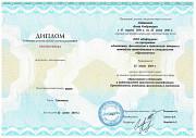 Консультации по анатомии, физиологии, патологии Москва