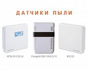 "Новинка: датчики пыли от компании ""Энергометрика"" Москва"
