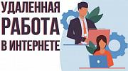 Набираем сотрудников для работы с word, для печати текста Москва