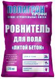 Ровнитель Для Пола Литой Бетон Y1 Санкт-Петербург
