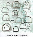 Фурнитура для производства и ремонта кожгалантереи со склада в Москве Москва