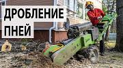 Дробление пней в Медовке Воронеж