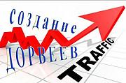 Дорвеи на заказ для привлечения целевого трафика Волгоград