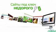 Сайт под ключ Волгоград
