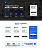 Изготовление качественных сайтов предоплата 0% в Анапе Анапа