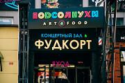 Аренда помещения 15 м2 на фуд-корте «Подсолнухи Art&Food». Москва