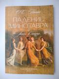 Новинка роман в стихах «Падение Минотавра» Дзержинск