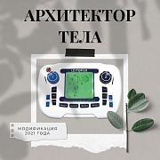 Опт массажеры, миостимуляторы, физио для дистрибьюторов Екатеринбург