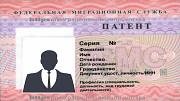Помогаем оформить патент на работу в Москве Москва