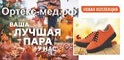 Новая коллекция обуви осень-зима 2021 Казань