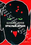 Белобров-Попов Красный бубен Санкт-Петербург