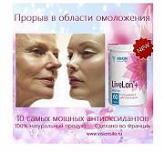 LiveLon+ - Мировой лидер в области омоложения. Сохраните сияние молодости! Красноярск