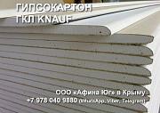 Гипсокартон ГКЛ KNAUF прямоугольной формы, серого цвета. Симферополь