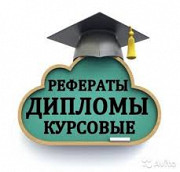 Помощь в написании рефератов в Краснодаре Краснодар