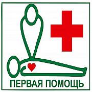 Приглашаем на курсы по обучению оказания первой помощи пострадавшим Ессентуки