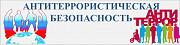 Приглашаем на курсы по антитеррористической защищенности Ессентуки