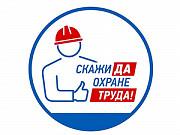 Приглашаем на курсы по Охране труда Ессентуки