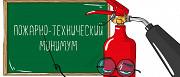 Приглашаем на курсы пожарно-технического минимума Ессентуки