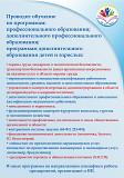 """Дополнительное образование в АНО ДПО """"МИСО"""" Ессентуки"""