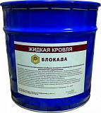 Блокада Жидкая гидроизоляция. кровля, покрытие, мастика Москва