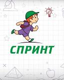 СПРИНТ Центр детского развития Екатеринбург
