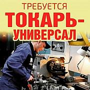 Требуется токарь по Металлообработке Киров