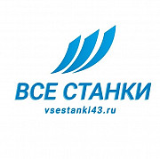 Требуется Токарь 4-6 разряда на дип 500 Киров