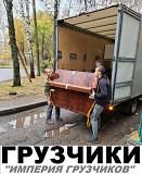 Грузчики дешево Казань