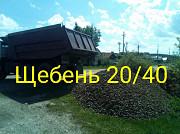 Щебень доставка в Масловку и по Воронежской области щебенка из Масловки Масловка