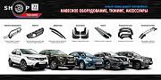 Автотюнинг и аксессуары - ShopTuning77.ru Москва Москва