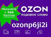 Промокоды Озон Уфа