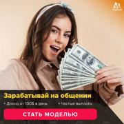 Работа для молодых девушек мам в декрете Уфа