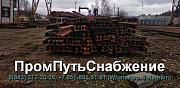 Рельсы Р24 б.у. с износом до 3 мм. Зеленодольск