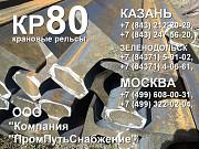 Крановые рельсы новые и не очень. КР70, КР80, КР100, КР120, КР140. Зеленодольск
