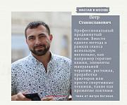 Профессиональный массажист с опытом работы 12 лет Москва
