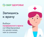 СберЗдоровье быстрый и удобный online-сервис по поиску врачей Москва