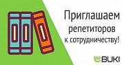 Вакансия репетитор ( учитель ). Москва